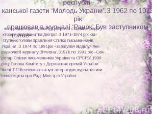 У 1958 році працював завідуючим відділу республі- канської газети 'Молодь Україн