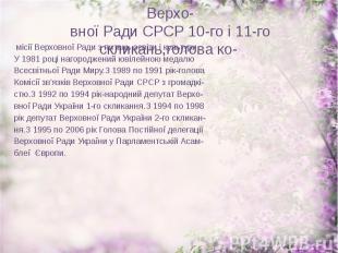 З 1980 по 1991 рік обирався депутатом Верхо- вної Ради СРСР 10-го і 11-го склика