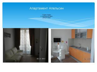 Апартамент Апельсин Студия в Будва в современном здани уютный номер