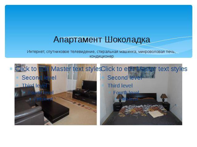 Апартамент Шоколадка Интернет, спутниковое телевидение, стиральная машинка, микроволовая печь, кондиционер