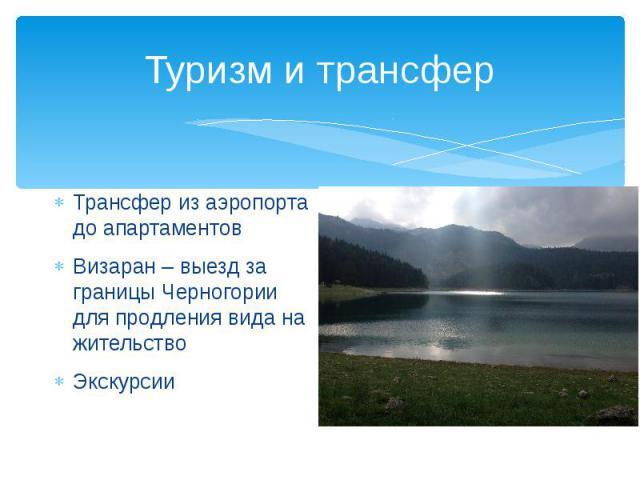 Туризм и трансфер Трансфер из аэропорта до апартаментов Визаран – выезд за границы Черногории для продления вида на жительство Экскурсии