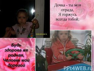 Дочка - ты моя отрада, Я горжусь всегда тобой, Дочка - ты моя отрада, Я горжусь