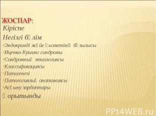 Кіріспе Кіріспе Негізгі бөлім Эндокринді жүйе қызметінің бұзылысы Иценко-Кушинг