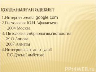 1.Интернет желісі:google.com 1.Интернет желісі:google.com 2.Гистология Ю.И.Афана