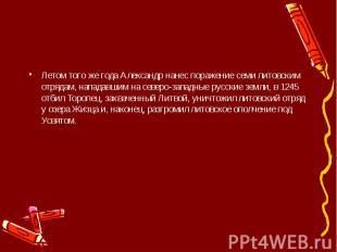 Летом того же года Александр нанес поражение семи литовским отрядам, нападавшим