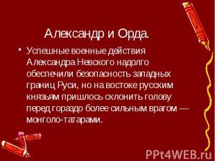 Александр и Орда. Успешные военные действия Александра Невского надолго обеспечи
