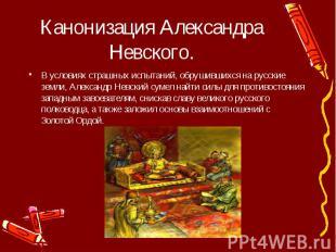 Канонизация Александра Невского. В условиях страшных испытаний, обрушившихся на