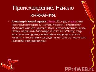 Происхождение. Начало княжения. Александр Невский родился13 мая1221