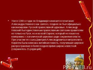 Уже в 1280-х годах во Владимире начинается почитание Александра Невского как свя
