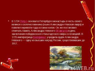 В 1724Петр Iосновал в Петербурге монастырь в честь своего великого с