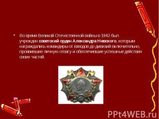 Во время Великой Отечественной войны в 1942 был учрежденсоветский орден Ал