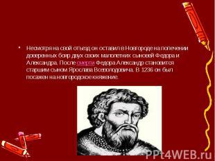 Несмотря на свой отъезд он оставил в Новгороде на попечении доверенных бояр двух