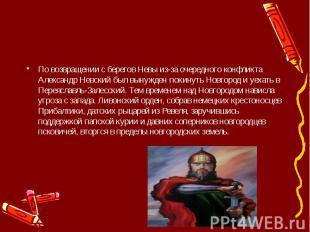 По возвращении с берегов Невы из-за очередного конфликта Александр Невский был в