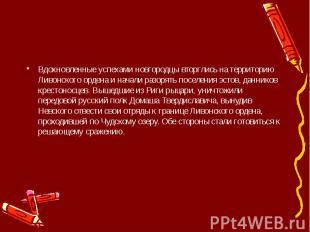 Вдохновленные успехами новгородцы вторглись на территорию Ливонского ордена и на
