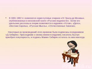 В 1881-1882 гг. появляется серия путевых очерков «От Урала до Москвы», опубликов