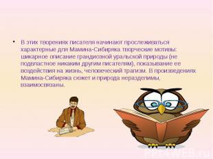 В этих творениях писателя начинают прослеживаться характерные для Мамина-Сибиряк