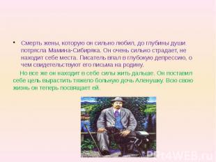 Смерть жены, которую он сильно любил, до глубины души потрясла Мамина-Сибиряка.