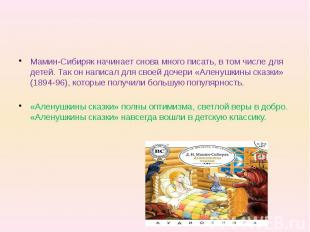 Мамин-Сибиряк начинает снова много писать, в том числе для детей. Так он написал