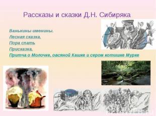 Рассказы и сказки Д.Н. Сибиряка Ванькины именины. Лесная сказка. Пора спать Прис