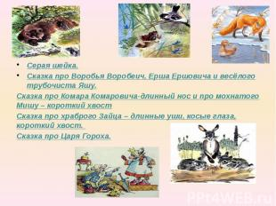 Серая шейка. Сказка про Воробья Воробеич, Ерша Ершовича и весёлого трубочиста Яш