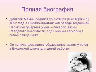 Полная биография. Дмитрий Мамин родился 25 октября (6 ноября н.с.) 1852 года в В