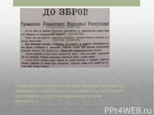 Повідомлення про наступ на Київ більшовицьких військ викликали у патріотично нал