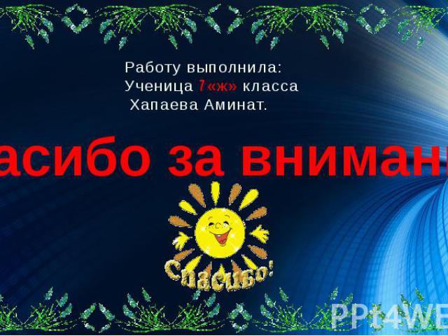 Работу выполнила: Ученица 7«ж» класса Хапаева Аминат.