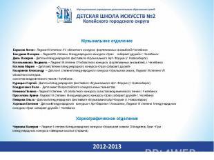 Музыкальное отделениеБаранов Антон - Лауреат IIIстепени XV областного конкурса ф