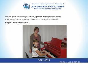 Именная премия смотра–конкурса «Юные дарования 2012» присуждена ученице 6 класса
