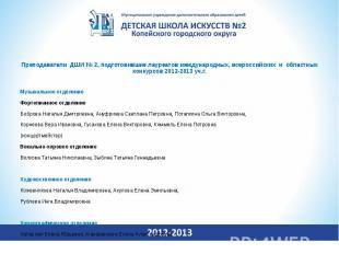 Преподаватели ДШИ № 2, подготовившие лауреатов международных, всероссийских и об