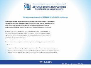 Методическая деятельность МУ ДОД ДШИ №2 в 2012-2013 учебном годуОрганизация и со