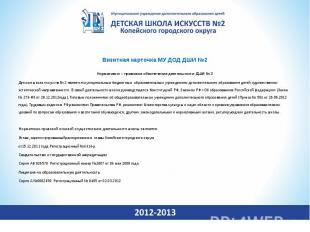 Визитная карточка МУ ДОД ДШИ №2Нормативно – правовое обеспечение деятельности ДШ