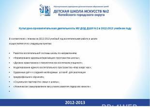 Культурно-просветительская деятельность МУ ДОД ДШИ №2 в 2012-2013 учебном годуКу
