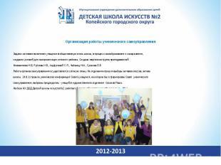 Организация работы ученического самоуправленияОрганизация работы ученического са