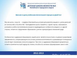 Миссия и цели учебно-воспитательного процесса ДШИ №2Миссия школы искусств - соз