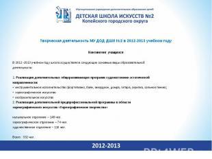 Творческая деятельность МУ ДОД ДШИ №2 в 2012-2013 учебном годуКонтингент учащихс