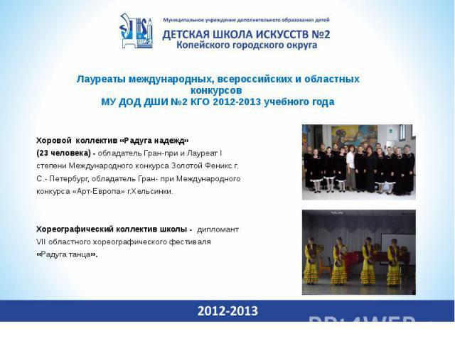 Лауреаты международных, всероссийских и областных конкурсов МУ ДОД ДШИ №2 КГО 2012-2013 учебного года