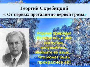 Георгий Скребицкий « От первых проталин до первой грозы» Родная природа! Вглядит