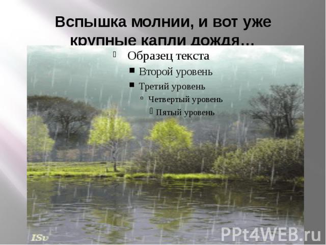 Вспышка молнии, и вот уже крупные капли дождя…