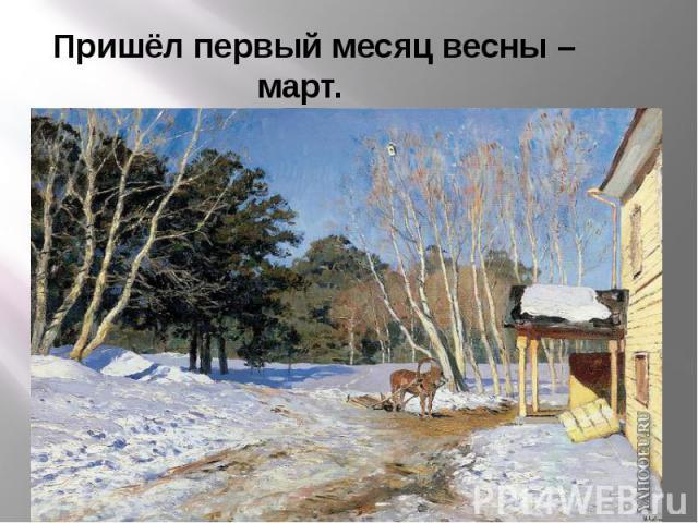 Пришёл первый месяц весны – март.