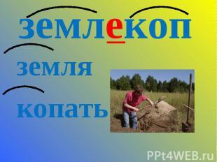 земля земля копать