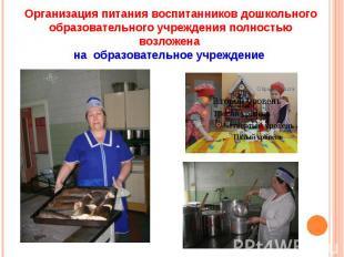 Организация питания воспитанников дошкольного образовательного учреждения полнос
