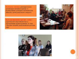 Проведены семинары для педагогов по организации питания в группах и формированию