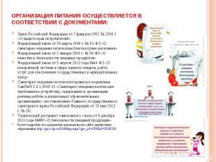 ОРГАНИЗАЦИЯ ПИТАНИЯ ОСУЩЕСТВЛЯЕТСЯ В СООТВЕТСТВИИ С ДОКУМЕНТАМИ:Закон Российской