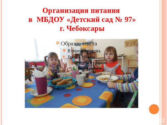 Организация питания в МБДОУ «Детский сад № 97» г. Чебоксары