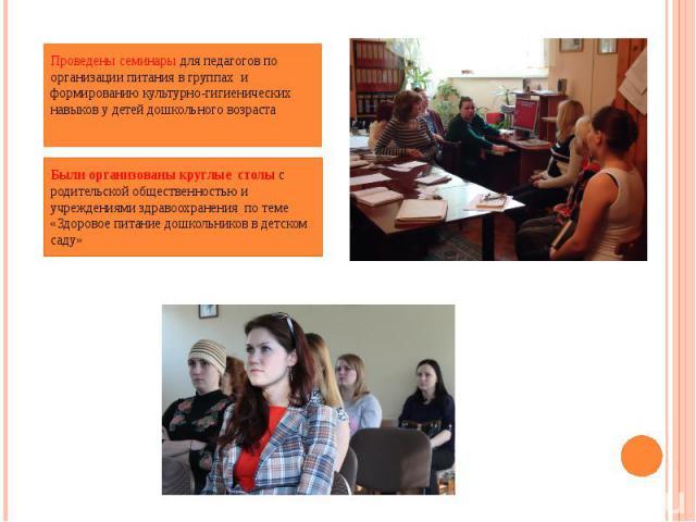 Проведены семинары для педагогов по организации питания в группах и формированию культурно-гигиенических навыков у детей дошкольного возрастаПроведены семинары для педагогов по организации питания в группах и формированию культурно-гигиенических нав…