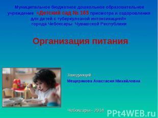 Муниципальное бюджетное дошкольное образовательноеучреждение «Детский сад № 165