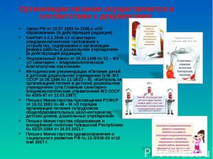 Закон РФ от 10.07.1992 № 3266-1 «Об образовании» (в действующей редакции)СанПиН