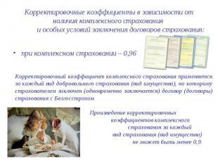 Корректировочные коэффициенты в зависимости от наличия комплексного страхования
