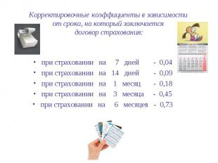 Корректировочные коэффициенты в зависимости от срока, на который заключается дог